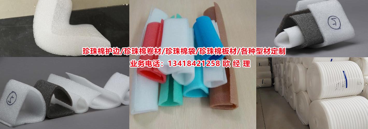 佛山珍珠棉生产厂家